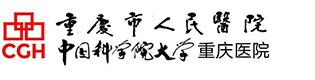 重庆市人民医院【官方网站】-国家三级甲等综合性医院